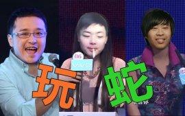 【玩蛇TV3】德云色上非诚勿扰