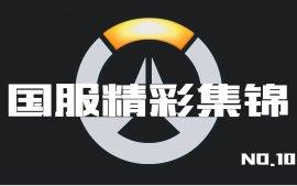 守望先锋国服精彩集锦10:你已经被强化,快上!