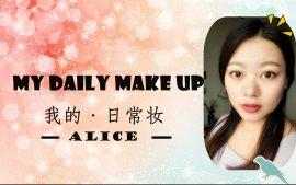 [Alice]MY DAILY MAKE-UP 我的日常妆|欧莱雅307在5:14