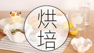 011 女版:爱烘培的人需要一个美颜厨房《居住进化论》