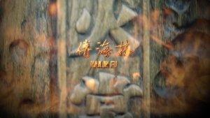 他们醉在济南——中国纹身协会会长 傅海林