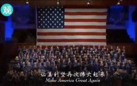 下面请欣赏 以特朗普为缪斯的美国爱国歌曲!