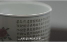 雍干宫瓷—乾隆御瓷