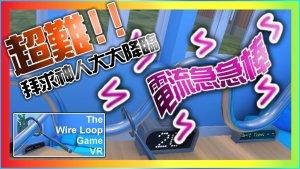 The Wire Loop Game 电流急急棒  极度困难版