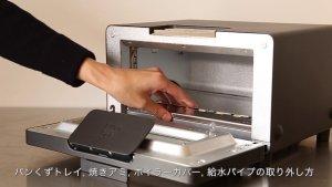 【罗森资讯】BALMUDA The Toaster 零件拆除方式