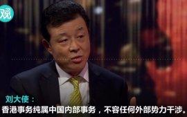 驻英大使舌战BBC:20年前香港有选举?港督是选出来的?