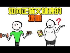 如何正确又健康地增重 (中文字幕)