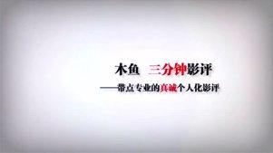 不是什么片子都可以叫长城——木鱼三分钟影评
