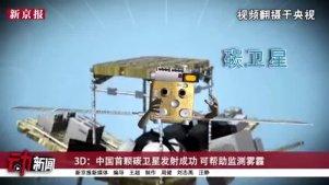 3D:中国首颗碳卫星发射成功 可帮助监测雾霾