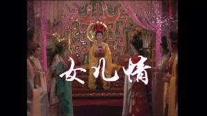 女儿国国王对唐僧的爱慕