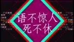 青云志2:碧瑶复活无望,小凡怒打林惊羽