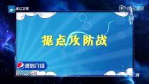 李晨吴亦凡组队挑战范冰冰 机智范爷偷听对手战术