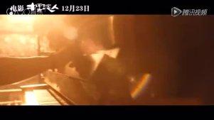 《摆渡人》岁月版主题曲MV曝光 梁朝伟李宇春翻唱陈奕迅《十年》