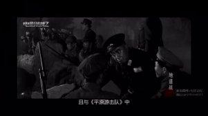 还记得《地道战》中的山田中队长吗