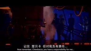 《星球大战5:帝国反击战》片段:公主向索洛表白心意