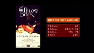 三分钟看完英国、中国、日本联合拍摄的电影《枕边书》