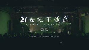 惘闻北京专场视频《21世纪不适症》