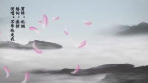 【画江湖之灵主】【风姣】凌姣同人曲/此生不换