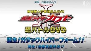 假面骑士KABUTO超战斗DVD  诞生!战锹高能形态!!