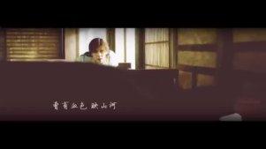 徐海乔热血长安概念片花MV之 风华录