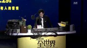 从你的全世界路过:杨洋北京首映礼
