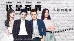 电影《我是奋青》主题曲歌词版MV