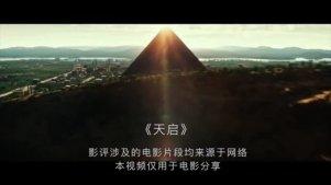 东川影评屋之天启