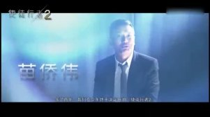使徒行者2 《使徒行者2》角色版片花 苗侨伟宣萱掀卧底风云