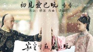 【寂寞空庭春欲晚】片尾曲《初见爱已晚》歌词版mv