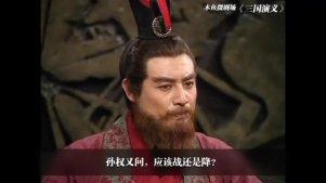 木鱼微剧场:几分钟看完《三国演义》赤壁之战