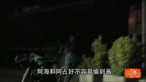 【三千美】纵横四海——当年的三人黄金组合