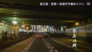 深夜食堂 第四季 东京故事 05