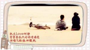 爱情喜剧 新娘大作战 2015 凯静mv