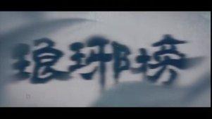 《琅琊榜》性转伪预告片(非全员)
