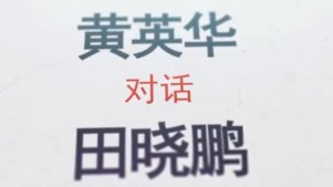 黄英华对话田晓鹏 让世界听到中国的故事