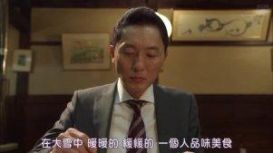 孤独的美食家 第五季 严冬之北海道 旭川出差篇