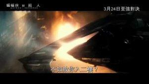 蝙蝠侠大战超人 港版片段