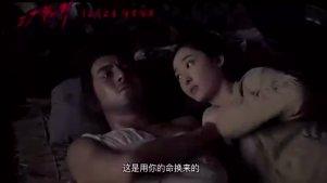 《三少爷的剑》林更新、江一燕寄情江湖相爱相杀!