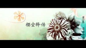 《幻城》马天宇 樱空释传 第一集 共八集