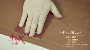 《中国式关系》主题曲Mr. Man