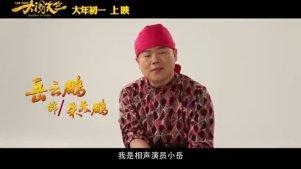 王宝强电影《大闹天竺》正式版预告片