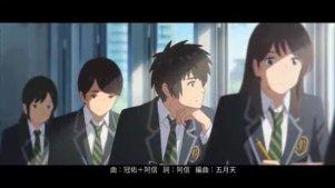 《你的名字。》大陆、日本、台湾三版官方宣传片、预告片