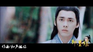锦鲤抄-诛仙青云志(凡瑶)李易峰-赵丽颖