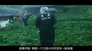 几分钟看完近期韩国爆火电影《哭声》