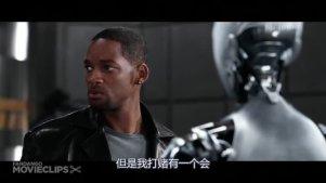 《我,机器人》经典片段
