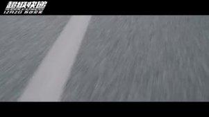 《超级快递》定档12月2日  陈赫宋智孝上演极速爆笑