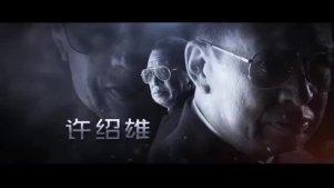 《使徒行者2》先导片花
