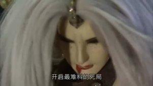 霹雳布袋戏 乱世狂刀·仙魔鏖锋剪辑·国语版(进度仙魔05章)