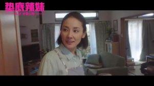 《垫底辣妹》   首周破日本真人电影国内票房纪录