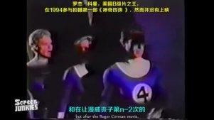 【诚实预告片】不是只有一部的《神奇四侠》